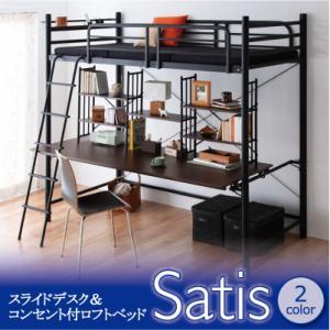 スライドデスク&コンセント付きロフトベッド【Satis】サティスロフトベッド【代引き不可】