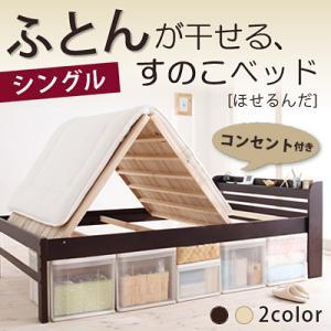 布団が干せる、収納もできる!ふとんが干せるコンセント付きすのこベッド布団が干せるコンセン...