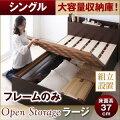 <組立設置>シンプルデザイン大容量収納庫付きすのこベッド【OpenStorage】オープンストレージ・ラージ【フレームのみ】シングル「すのこベッド収納付き」【代引き不可】