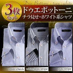 チラ見せドゥエボットーニ・ホワイト系シャツ3枚セット