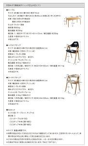 天然木タモ無垢材ダイニング【Cyfri】シフリ5点セットA(テーブル+ロータイプチェア×4)「天然木無垢材ダイニングセット5点セットテーブルチェアいす椅子」【代引き不可】