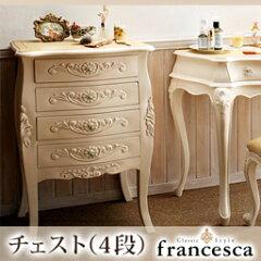 アンティーク調クラシック家具シリーズ【francesca】フランチェスカ:サイドチェスト4段 …
