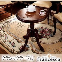 アンティーク調クラシック家具シリーズ【francesca】フランチェスカ:クラシックテーブル【代引き不可】
