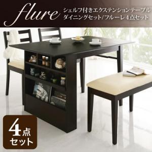 シェルフ付エクステンションテーブルダイニング【flure】フルーレシェルフ付エクステンションダイニングテーブル