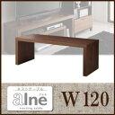 シンプルなデザインが使いやすい テーブルネストテーブル【alne】アルネ 幅120 ウォールナット