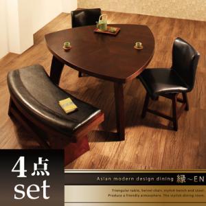 アジアンモダンデザインダイニング縁〜EN/4点セット(テーブル+回転チェア×2+ベンチ)【あす楽】
