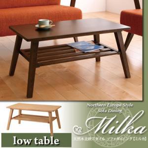 天然木北欧スタイルソファダイニング【Milka】ミルカローテーブル