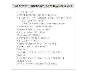 天然木バタフライ伸長式収納ダイニング【kippis!】キッピス折りたたみチェア(2脚組)【き】