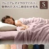 プレミアムマイクロファイバー贅沢仕立てのとろける毛布・パッド gran+ グランプラス 2枚合わせ毛布 発熱わた入り シングル 毛布単品  吸湿・発熱繊維 静電気防止
