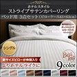 9色から選べるホテルスタイル ストライプサテンカバーリング ベッド用セット シングル  「掛布団カバー ボックスシーツ シングル」 【あす楽】