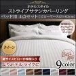 9色から選べるホテルスタイル ストライプサテンカバーリング ベッド用セット クイーン  「掛布団カバー ボックスシーツ クイーン」 【あす楽】
