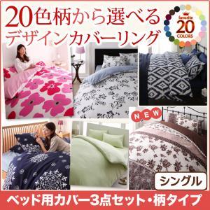 20色柄から選べる!デザインカバーリングシリーズベッド用カバー3点セット柄タイプシングル「ベッド用カバー3点セット布団カバー枕カバーシーツ」【あす楽】