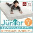 子どもの睡眠環境を考えた 安眠マットレス 薄型・軽量・高通気 【EVA】 エヴァ ジュニア ボンネルコイル コンパクトショート シングル  【あす楽】