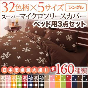 32色柄から選べるスーパーマイクロフリースカバーシリーズベッド用3点セットシングル「フリースカバーシーツ布団カバー枕カバー」【あす楽】【HLS_DU】
