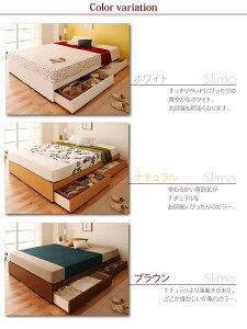 シンプル収納ベッド【Slimo】スリモ【ラテックス入り国産ポケットコイルマットレス付き】ダブル「収納ベッド木製ダブル」【き】