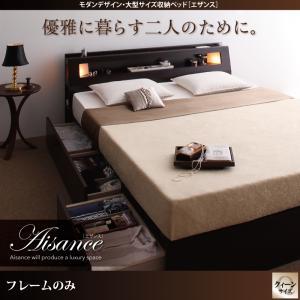 モダンデザイン・大型サイズ収納ベッド【Aisance】エザンス【フレームのみ】クイーン「収納ベッド棚付きライト付き多機能ヘッドベッド」【代引き不可】