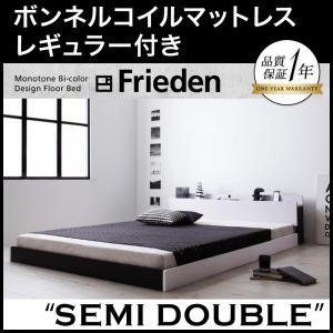 モノトーンバイカラーデザイン棚・コンセント付きフロアベッド【Frieden】フリーデン【ボンネルコイルマットレス:レギュラー付き】セミダブル「フロアベッドローベッド木製ベッド」【】