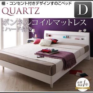 棚・コンセント付きデザインすのこベッド【Quartz】クォーツ【フレーム】マットレス付きダブルクイーン「木目ローベッドすのこベッドコンセント棚湿気対策」【き】