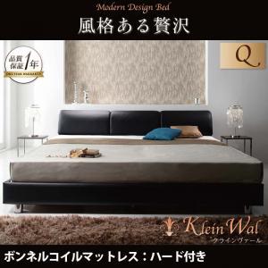 モダンデザインベッド【KleinWal】クラインヴァール【ボンネルコイルマットレス:ハード付き】クイーン「フロアベッドベッド」【き】