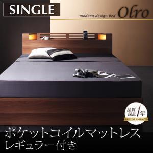 モダンライト・コンセント付き収納ベッド【Olro】オルロ「棚・照明・コンセント付き収納ベッドヘッドボード棚マットレス付き