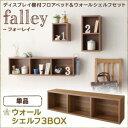 ウォールシェルフ付ディスプレイフロアベッド【falley】フォーレイ ...