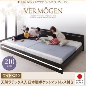 ずっと使えるロングライフデザインベッド【Vermogen】フェアメーゲンセミシングルシングルセミダブルダブル「ローベッドフロアベッド」
