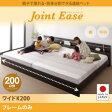 親子で寝られる・将来分割できる連結ベッド【JointEase】ジョイント・イース【フレームのみ】ワイドK200  「ローベッド フロアベッド」 【代引き不可】