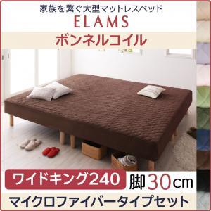 家族を繋ぐ大型マットレスベッド【ELAMS】エラムスマットレスベッドマイクロファイバータオル地