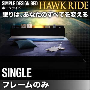 モダンライト・コンセント付きフロアベッド【Hawkride】ホークライド【フレームのみ】シングル「ベッドフロアベッドローベッドシングルフレーム」【】