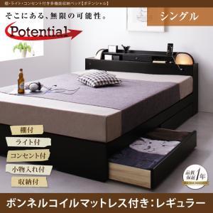 棚・ライト・コンセント付き多機能収納ベッド【Potential】ポテンシャル「収納ベッドシングルセミダブルダブルマットレス付き」