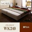 日本製ポケットコイルマットレスベッド【MORE】モア グランドタイプ  脚7cm WK240  「ローベッド フロアベッド マットレスベッド 」 【代引き不可】
