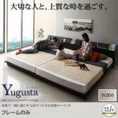 家族で一緒に過ごす・LEDライト付き高級ローベッド【Yugusta】ユーガスタ【フレームのみ】W200 「ローベッド フロアベッド」 【代引き不可】