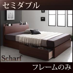 棚・コンセント付きスリムデザイン収納ベッド【Scharf】シャルフ【フレームのみ】セミダブル「収納ベッドフレームLED照明棚コンセント引出し収納」【き】