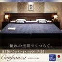 家族で寝られるホテル風モダンデザインベッド【Confianza】コンフ...