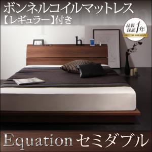 棚・コンセント付きモダンデザインローベッド【Equation】エクアシオンフレームマットレス付きシングルセミダブルダブル「シンブル木製ローベッドステージベッドスリムデザインマットレス付き」【き】