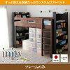 棚・コンセント付きシステムロフトベッド【inity】アイニティ【フレームのみ】「木製おしゃれロフトベッド大量収納シンプルモダンなデザイン多機能棚付き」【代引き不可】