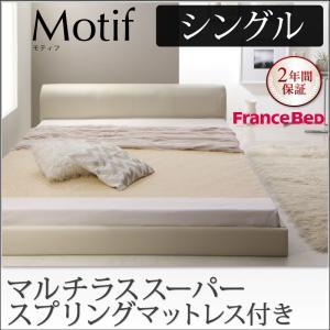 ソフトレザーフロアベッド【Motif】モティフフレームシングルセミダブルダブル「美しいすのこベッド通気性優れ年中快適」【】【き】