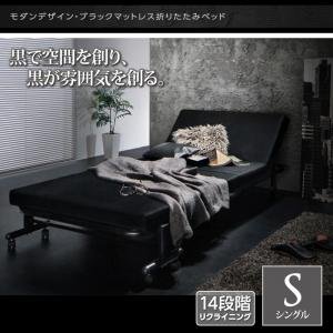 モダンデザイン・ブラックマットレス・リクライニング折りたたみベッド【Vencedor】ヴェンセドル【き】