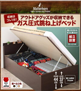 アウトドア収納跳ね上げベッドMatterhornマッターホルンフレームマットレス付きセミシングルセミダブル深さラージグランド「収納家具棚付収納ベッドラクラク収納圧倒的収納力長物収納アウトドアグッズ収納日本製」