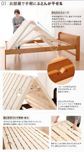 部屋の中で布団が干せる高さ調節付き天然木すのこrefuneリフューネシングル「家具インテリアすのこベッド天然木パイン材高さ調節3段階コンセント付棚付き耐荷重240kg」