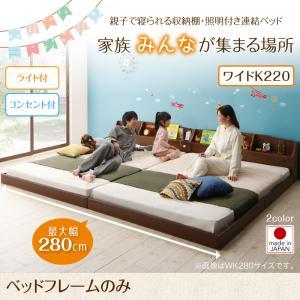 親子で寝られる収納棚・照明付き連結ベッド JointFamily ジョイント・ファミリー ベッドフレームのみ ワイドK220
