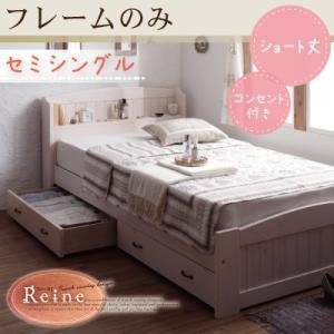 ショート丈天然木カントリー調コンセント付き収納ベッド【Reine】レーヌ【フレームのみ】セミシングル【あす楽】