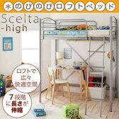のびのびロフトベッド【Scelta-high】シェルタハイ 150cm〜210cmまで長さが伸縮 ロフトベッド パイプベッド 【代引き不可】