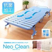 折りたたみ式抗菌樹脂すのこベッド【Neo Clean】ネオ・クリーン すのこ ベッド 折りたたみ 【代引き不可】