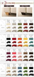 【ColorfulLivingSelectionLeJOY】リジョイシリーズ:20色から選べる!カバーリングコーナーカウチソファ【ラブサイズ】
