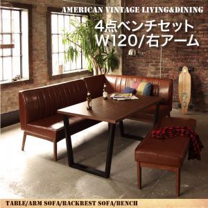 アメリカンヴィンテージデザインリビングダイニングセット【66】ダブルシックス4点ベンチセット(テーブル+アームソファ+バックレストソファ+ベンチ)ダイニング4点セット【き】