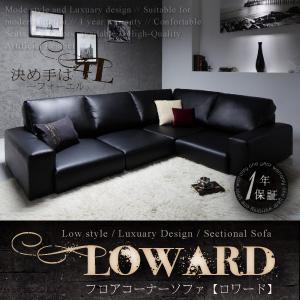 フロアコーナーソファ【LOWARD】ロワードフロアソファーコーナーソファー3人掛け【あす楽】【HLS_DU】