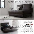 デザインソファベッド【Cleobury】クレバリーW120ソファベッド折りたたみソファー2人掛け【あす楽】