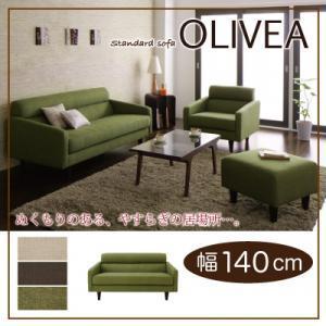 スタンダードソファ【OLIVEA】オリヴィア幅140cm【あす楽】【ソファーコーナーソファーカウチソファ家具】