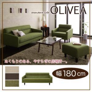 スタンダードソファ【OLIVEA】オリヴィア幅180cm【】【ソファーコーナーソファーカウチソファ家具】